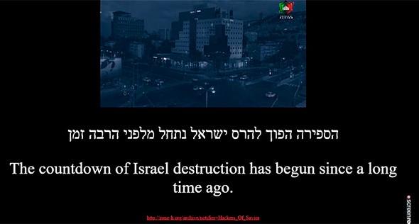 Israeli websites message